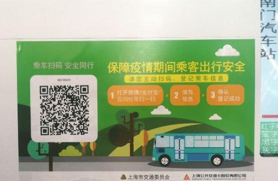 3月4日(ri)起(qi) 上海崇(chong)明633輛公交車(che)實施一(yi)車(che)一(yi)碼