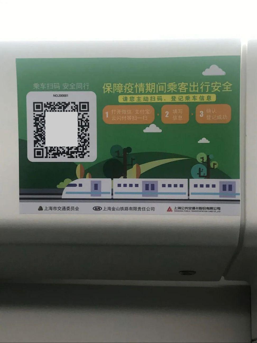 3月4日(ri)起 上海金山(shan)鐵路可掃(sao)描防疫(yi)登記(ji)二維(wei)碼
