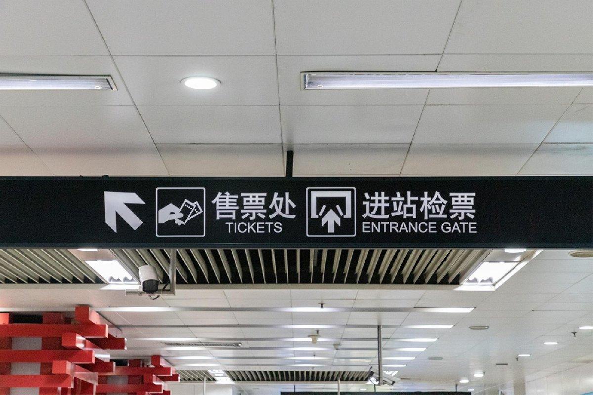 3月23日起 上海20座地铁站早高峰限流
