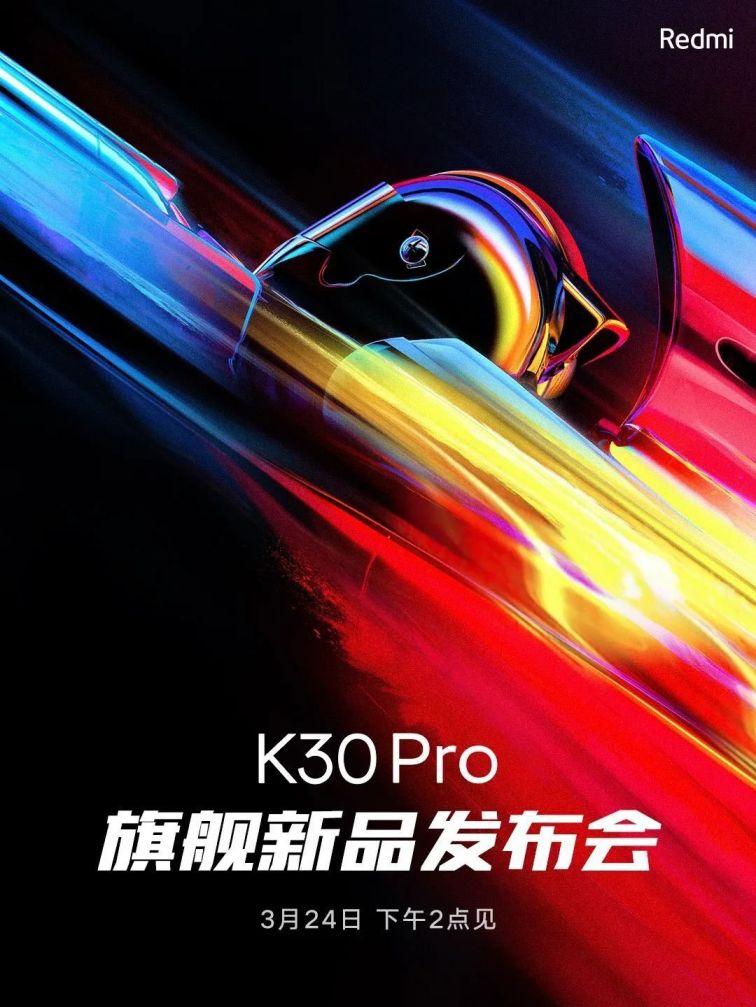 红米k30pro发布会现场直播观看入口
