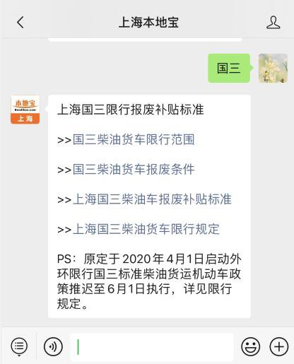 最新上海国三车柴油货车限行规定