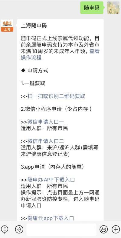 这些手机首开新葡新京虚拟交通卡可退20元服务费 附攻略