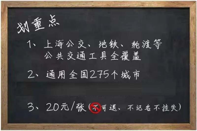 上海交通联合卡普卡6月底发布 可畅行全国275个城市