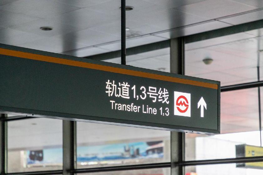 新葡新京地铁新规 乘客可免费带两名1.3米以下儿童