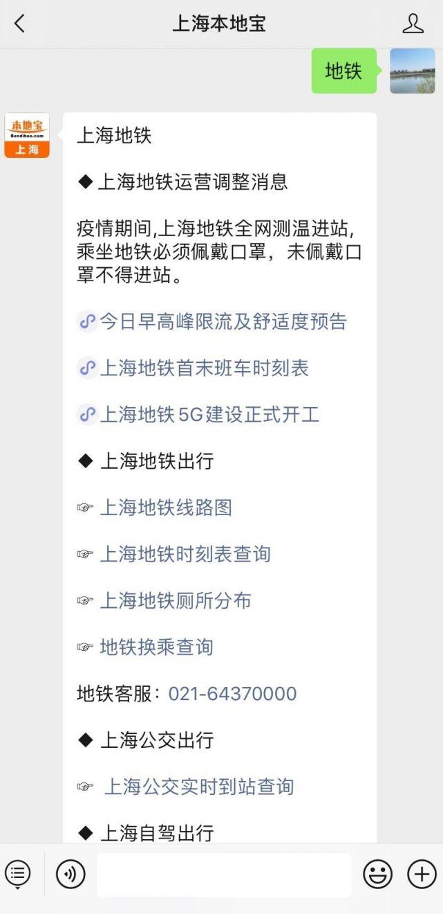 上海地铁5G建设正式开工 将覆盖全网297座地下车站