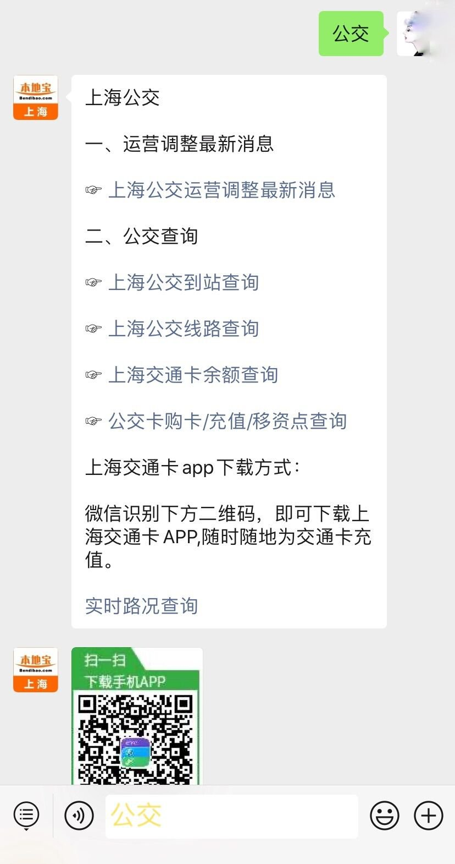 最新台风消息路径图上海嘉定125路115路111路公交线路调整(8月25日起
