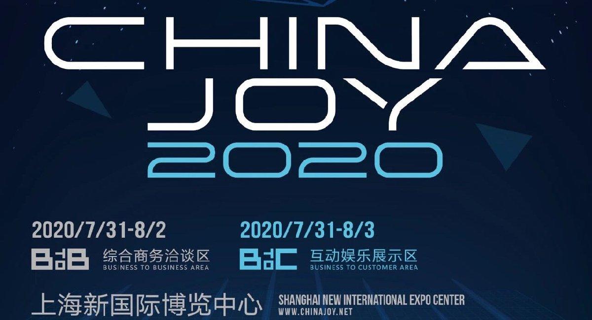 2020chinajoy参展名单一览表