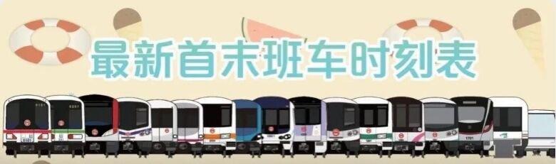 最新新葡新京地铁首末班车时刻表(2020年8月1日启用)