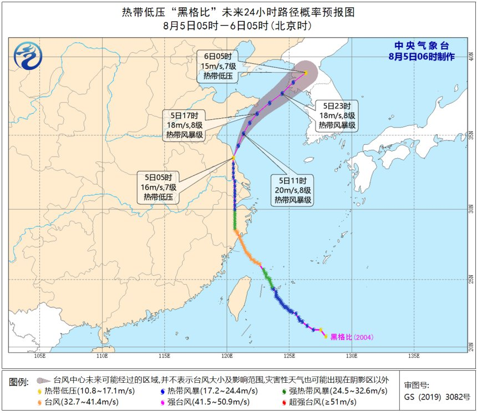 2020年第四號臺風黑格比路徑(實時更新)
