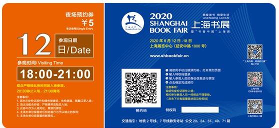 2020上海書展門票預約指南