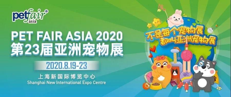 2020上海亚宠展购票参观超全问答