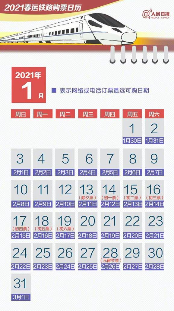 除夕火车票1月13日开售 (附购票日历)