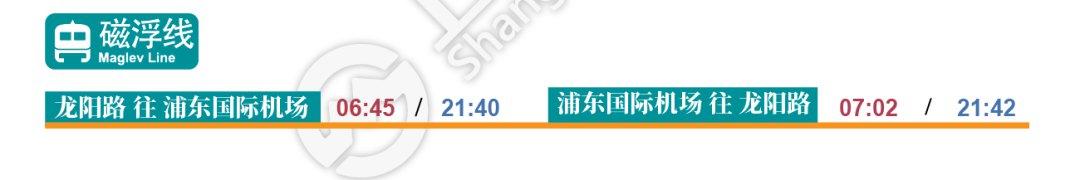 上海地铁首末班车时间表(2021年10月8日启用)