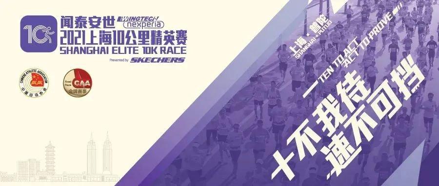 2021上海10公里精英赛临时交通管制(时间+路段)