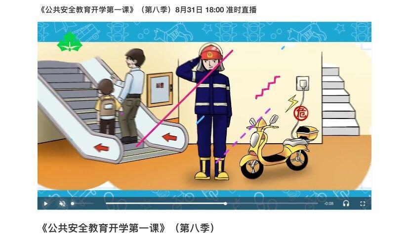 上海開學第一課2021回放/回看入口