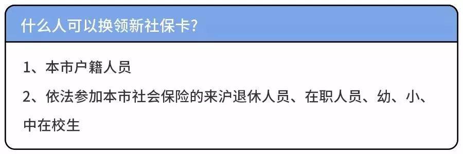 新葡新京旧版社保卡什么时候停用?