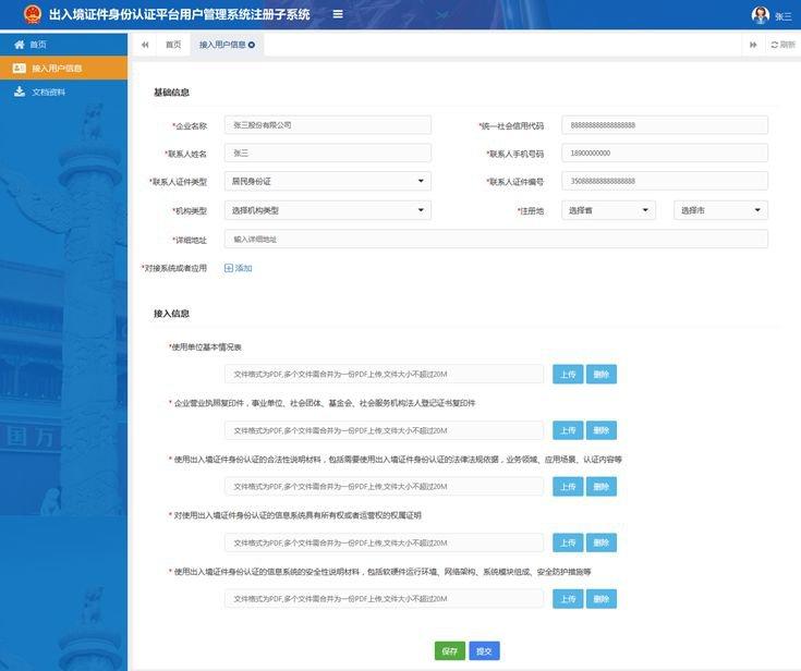 企事业单位可在线申请办理出入境证件身份认证业务资格