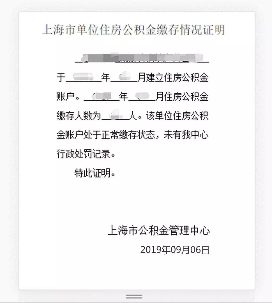 新葡新京单位公积金缴存证明可在网上开、网上验了