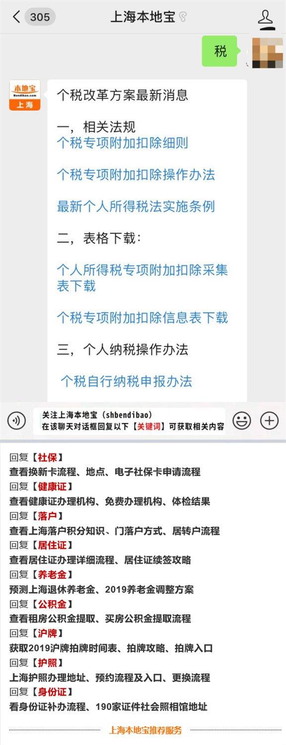 沪部分增值税发票相关业务10月25日-31日停办