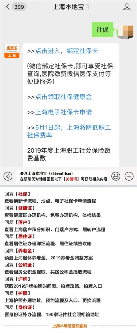 沪社保卡管理办法修订后旧版社保卡至明年12月31日停用