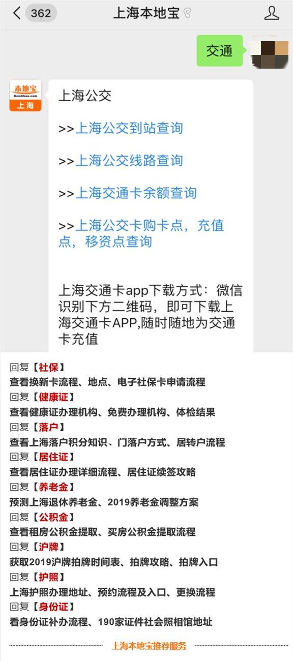 上海地铁2号线无障碍电梯指南