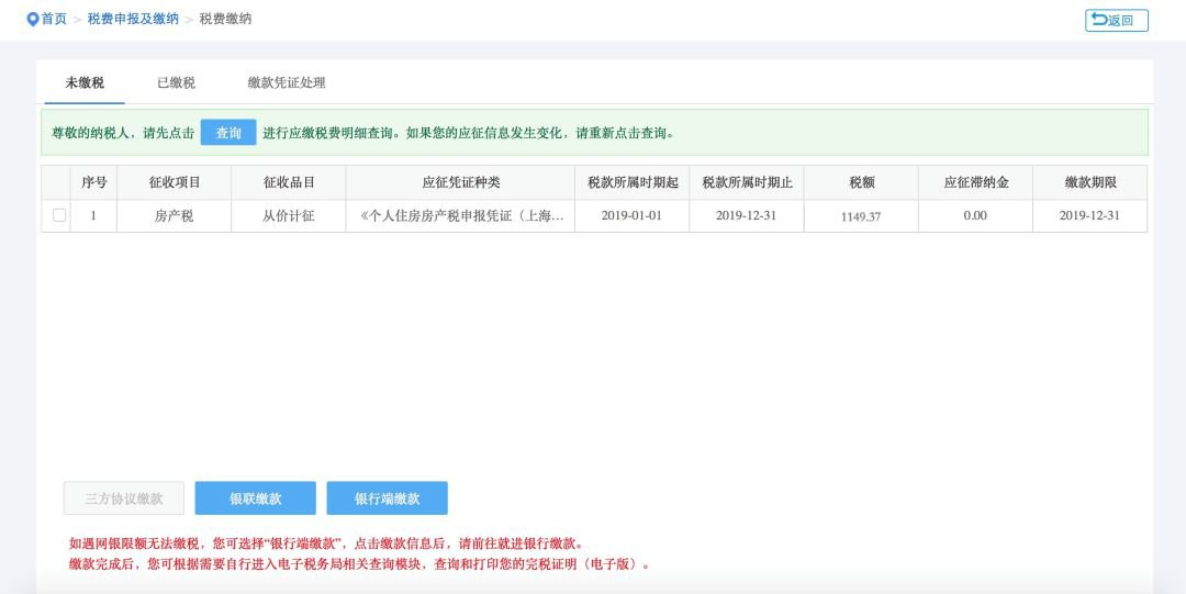上海个人住房房产税网上缴税新方法