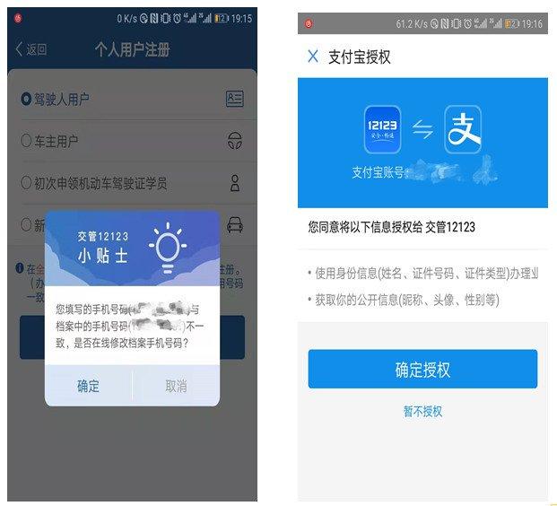 """上海""""提交管12123""""APP团弄体用户报户口攻微"""