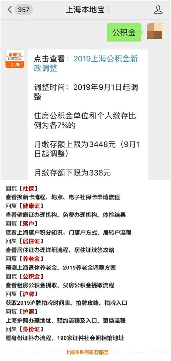2019上海公积金缴费上下限和比例一览(图)