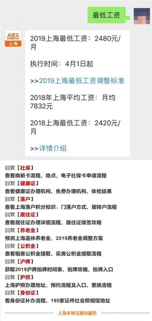 新葡新京平均工资标准2018