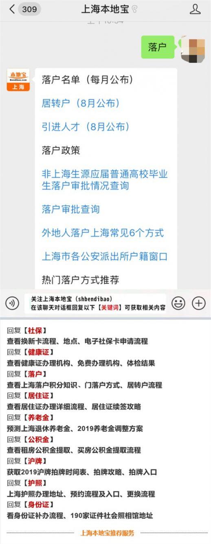 外地高级职称可以落户上海吗?