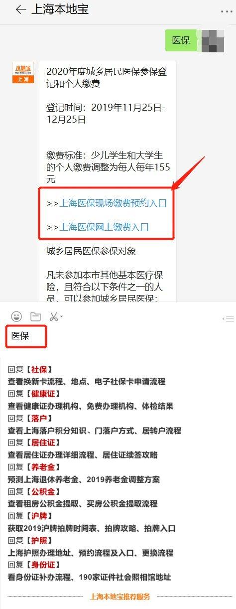 新葡新京医保缴费证明打印流程详解(现场+网上)