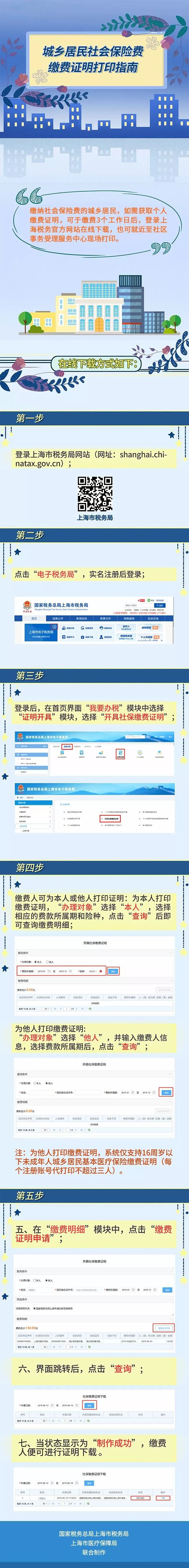 新葡新京城乡居民医保缴费证明如何打印?