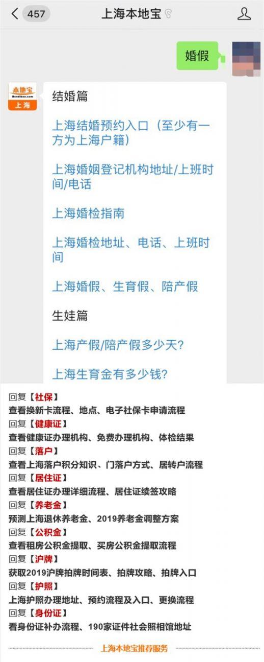 新葡新京婚姻登记处地址一览表