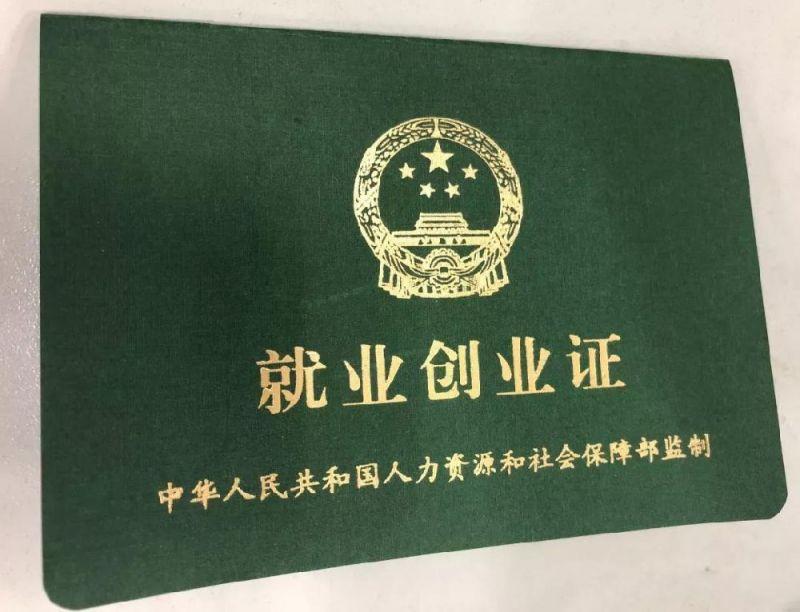 上海毕业生要办的《就业创业证》是什么?《就业创业证》怎么办?