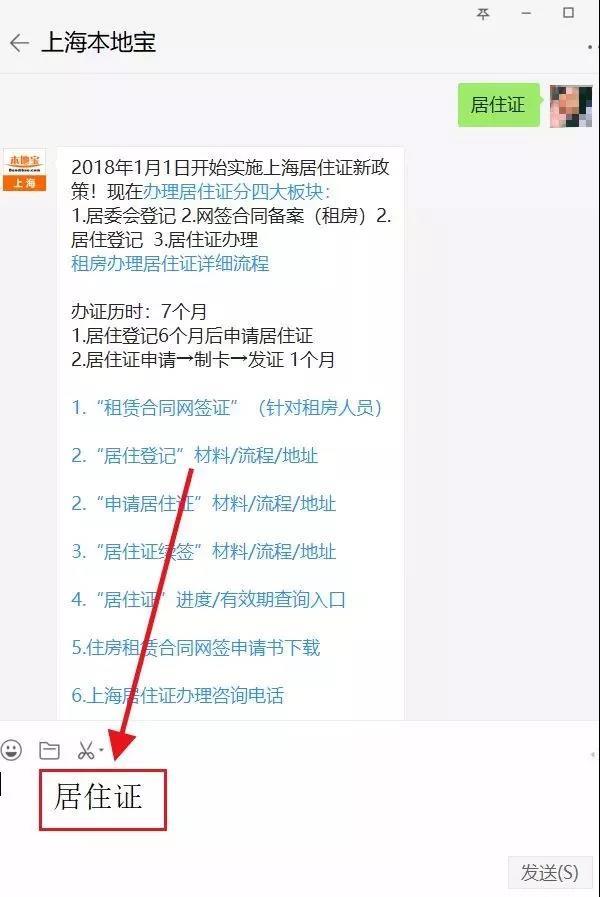 上海黄浦区居住证办理地点一览