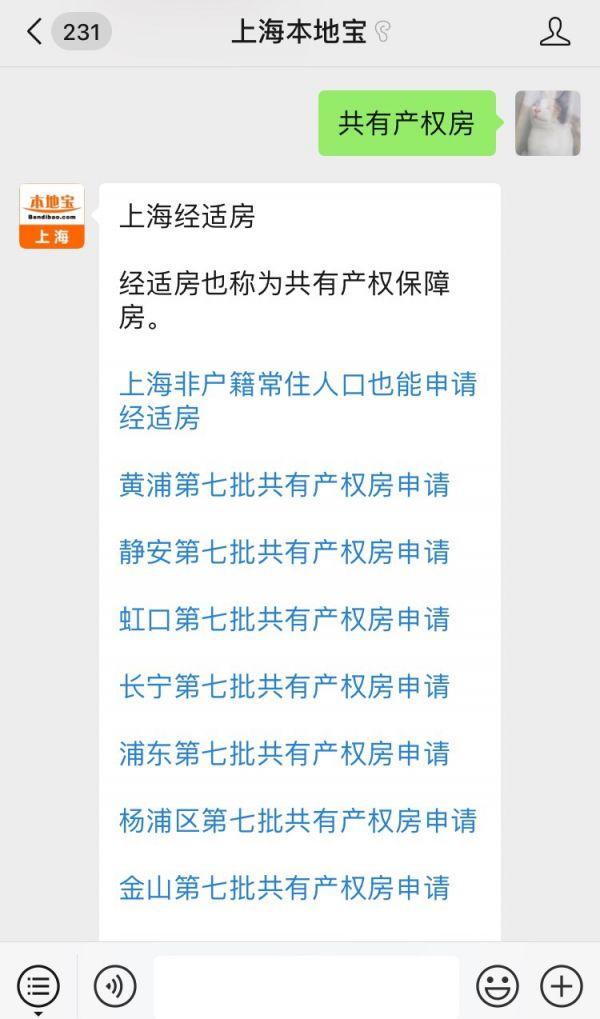 崇明區2019年非滬籍共有產權保障住房申請條件