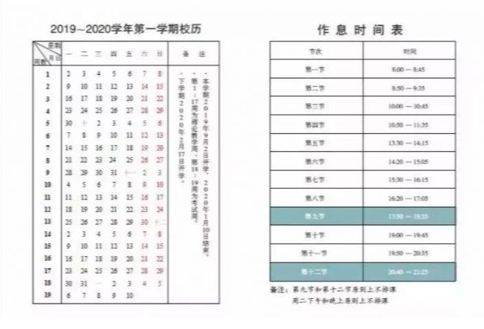 2019同济大学新学期校历含开学寒假时间