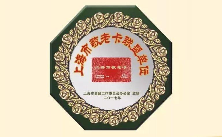 上海市老年综合津贴因故没及时申请可以补发吗?