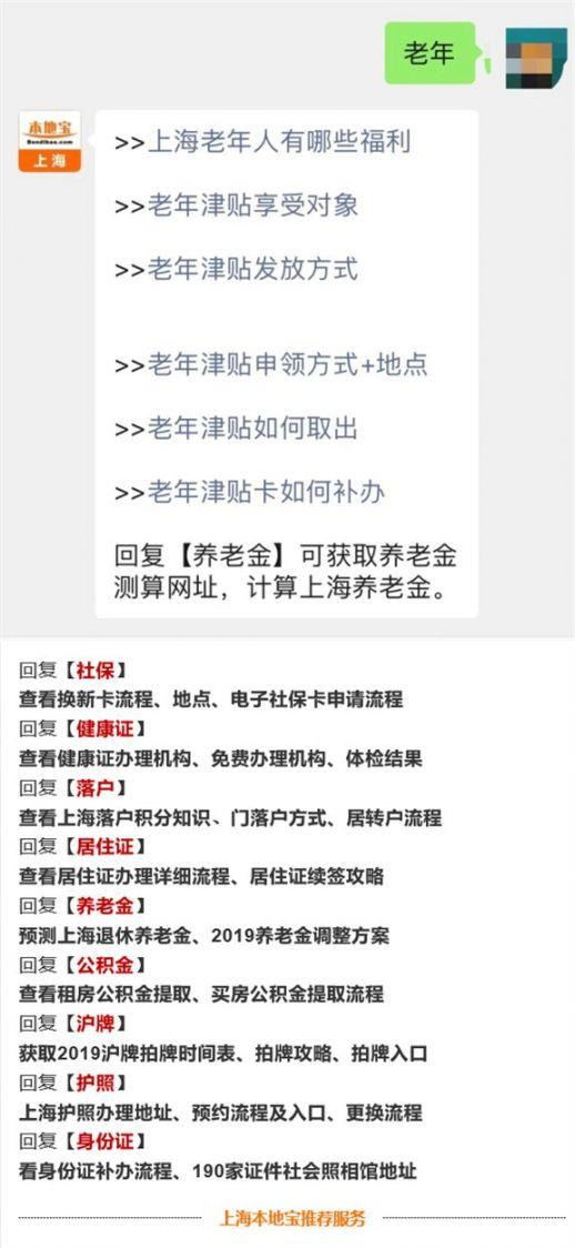 上海市老年综合津贴哪些人可享受