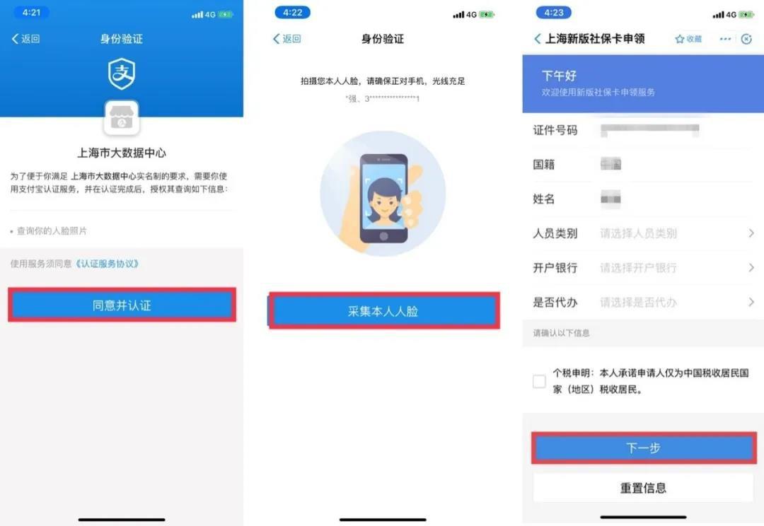 上(shang)海隨申辦支付寶小(xiao)程序新版(ban)社保卡(ka)每(mei)日申領時間