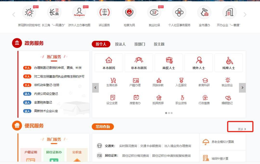 上海一網通辦可以辦社保卡(ka)嗎(ma)?