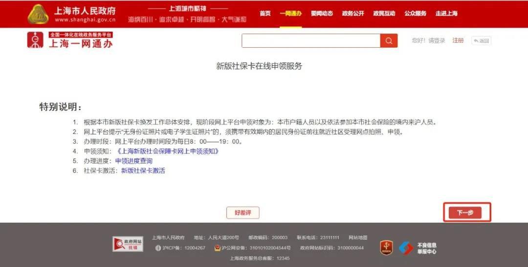 上海(hai)一(yi)網(wang)通辦可(ke)以辦社保卡嗎?
