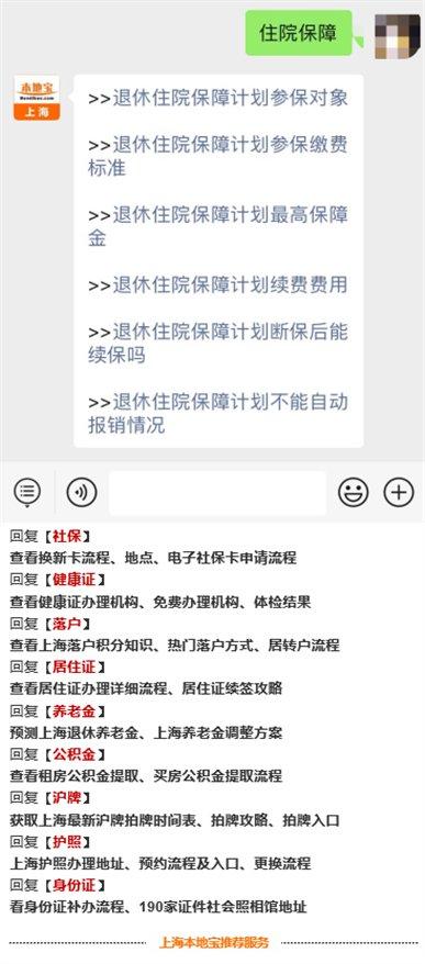 2020上海职工退休住院保障计划续费费用