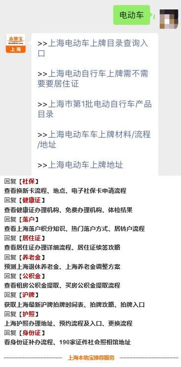 上海电动车上牌流程