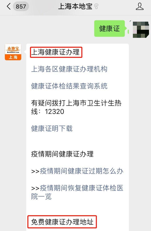 上海健康证办理结果一键查询