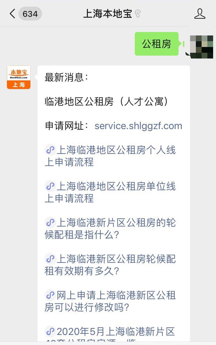 上海閔行區公租房申請流程一覽