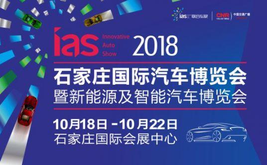 2018石家庄国际汽车博览会时间、地点及门票