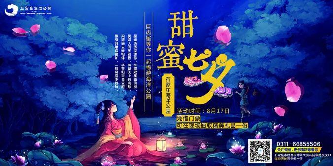 2019石家庄七夕旅游全攻略