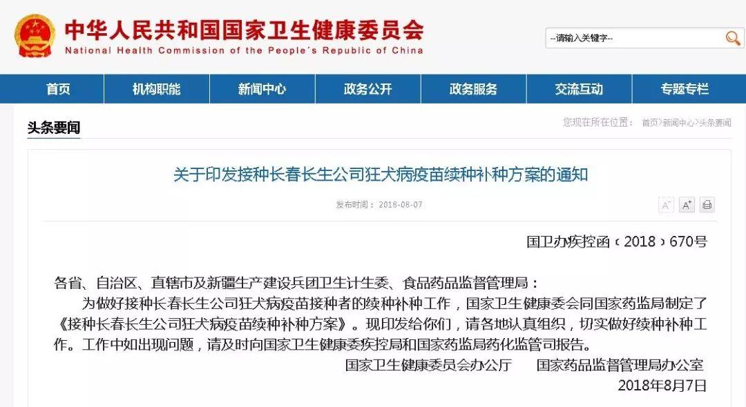 2018河北省狂犬病疫苗补种时间、地址及电话