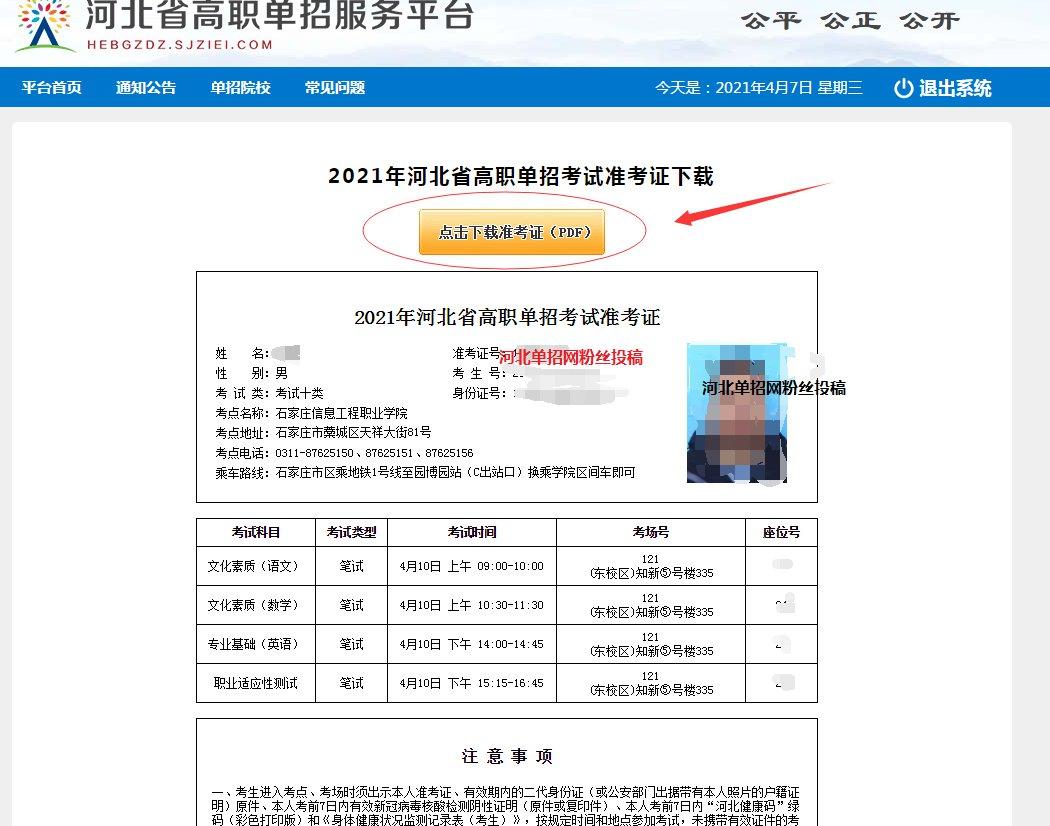 2021河北高职单招准考证打印流程